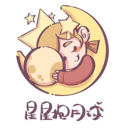 星星抱月球