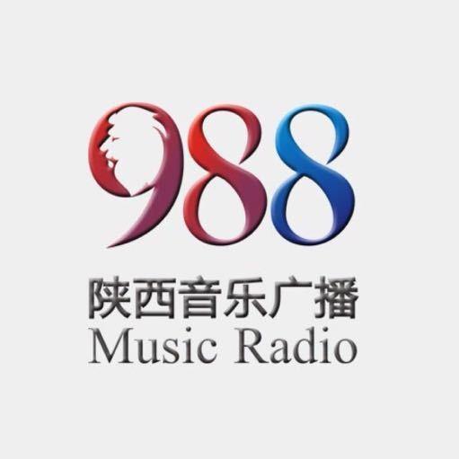 988陕西音乐广播