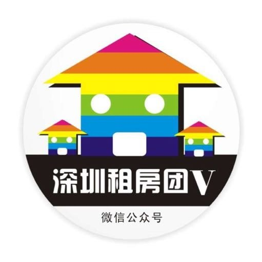 深圳租房团