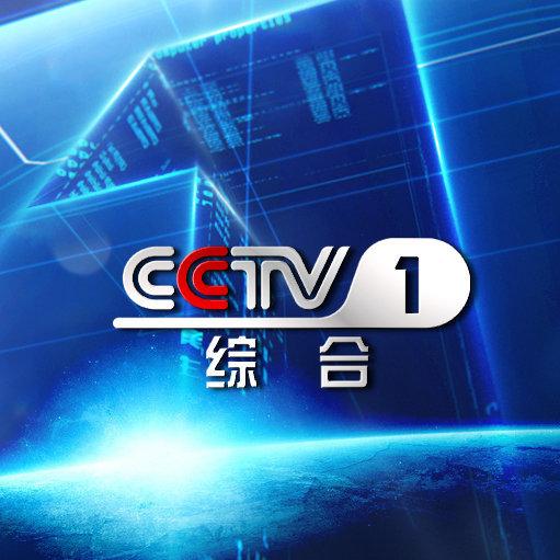 【CCTV-1】中央电视台第一套节目综合频道,1958年开播。打造以新闻为主的精品综合频道,传递力量、温暖和希望:)