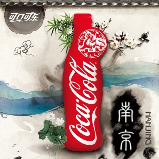 翠花与你畅饮可口可乐