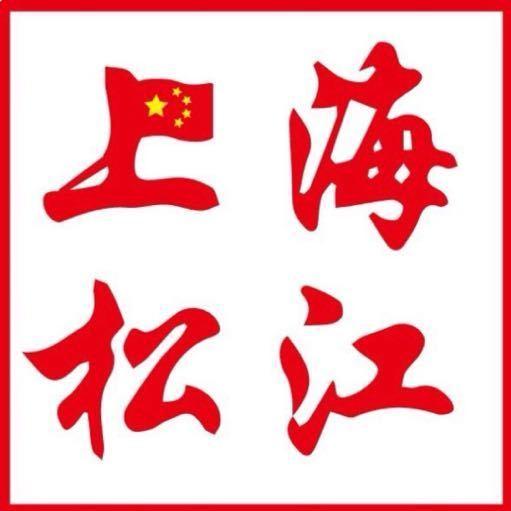 上海之根,沪上之巅,浦江之首。 这里是上海松江政府官方微博,我们将在这里及时发布信息,服务民生,沟通交流,欢迎围观,共话松江。欢迎联系我们…