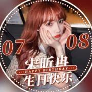 SNH48-宋昕冉