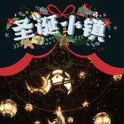 圣诞小镇Starlight-Town微博号照片