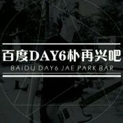 DAY6朴再兴吧微博照片