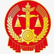 内黄县法院