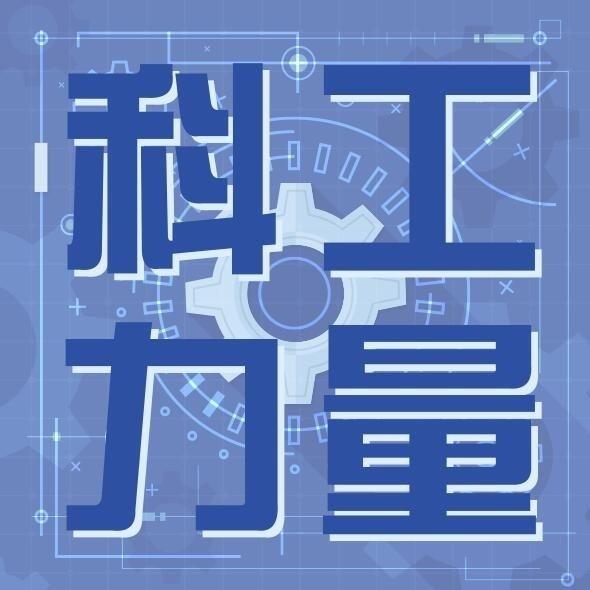 观察者网科技工业新闻小组,为您提供最全面、最权威、有高度、有态度的中国科技工业新闻资讯。沟通Q:2722657021
