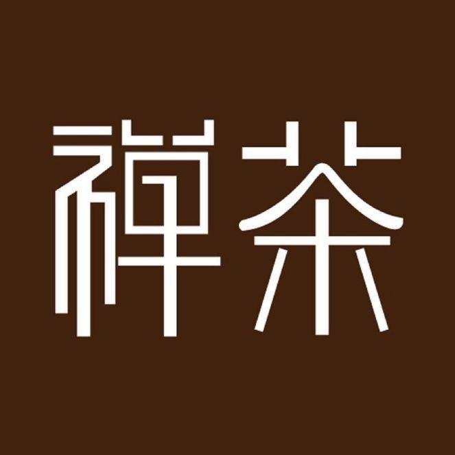 禅茶,被列为中国茶叶的第八大类茶!