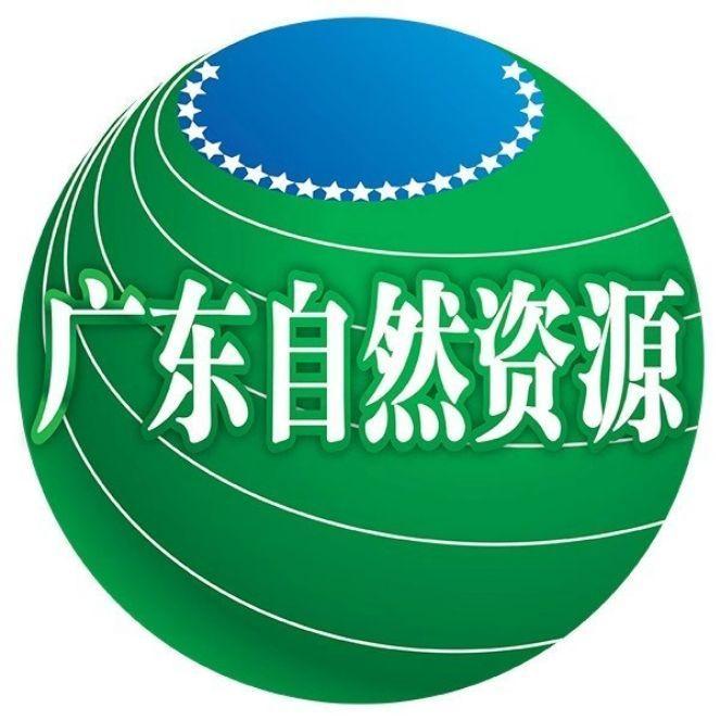广东省自然资源厅