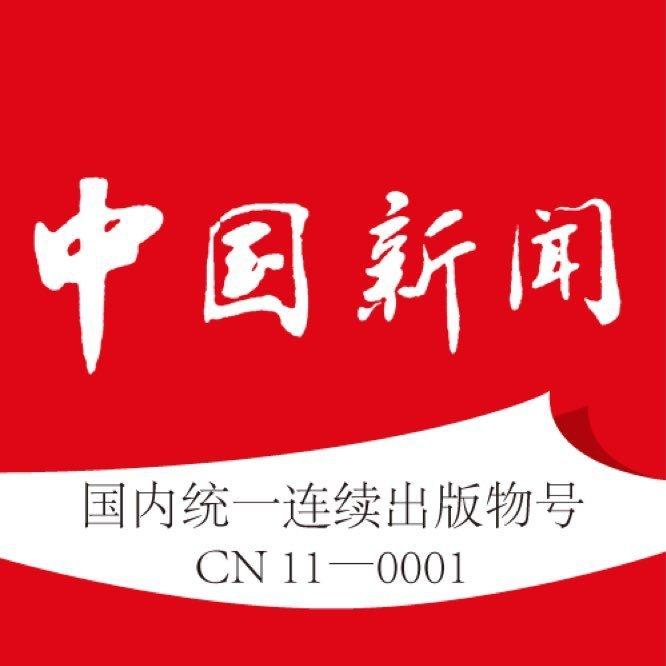 中国新闻报官方微博