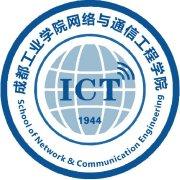 成都工业学院网络与通信工程学院