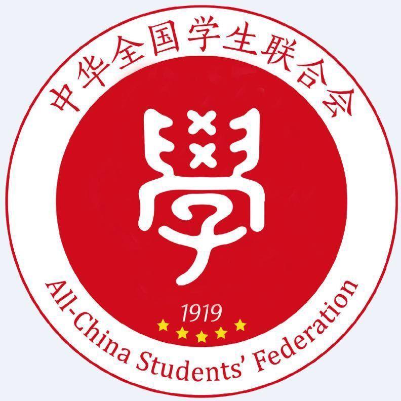 中华全国学联