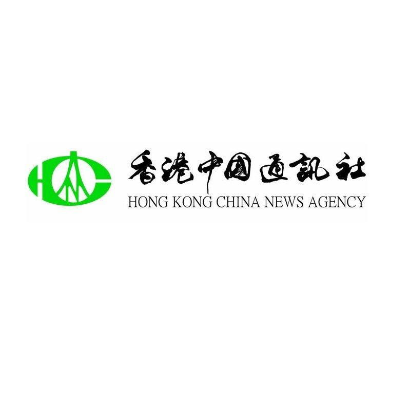 香港中國通訊社(香港中通社)立足香港、關注台灣、報道內地、面向海外,是香港歷史最悠久的中文通訊社。