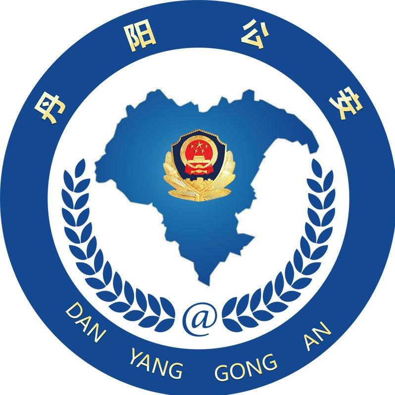 丹阳警方在线