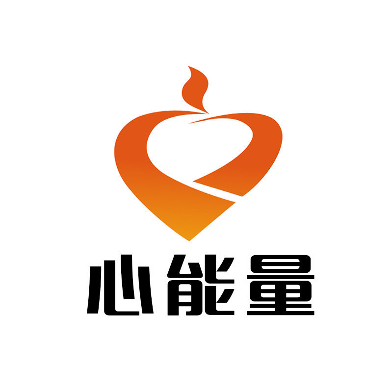 """河南心能量企业管理咨询有限公司(简称心能量,企业代码:200117)是一家采用""""中国文化解决国人问题""""的综合性服务机构。心能量主要以家庭为主线,教育、婚姻、资询为核心,致力于打造幸福为导向的学习、成长、咨询、就业平台。"""