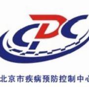 北京市疾病控制中心:在不具备入院条件的地方进行输液治疗|北京市防疫中心电