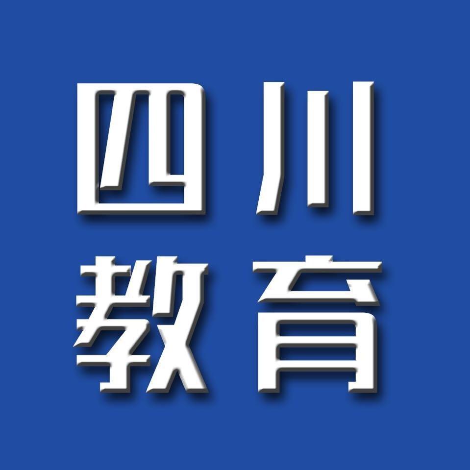 四川教育信息资讯平台——四川教育信息网(www.scjyxxw.com),通讯员QQ群:475709268,四川教育圈QQ群:251649375,微信:四川教育资讯。