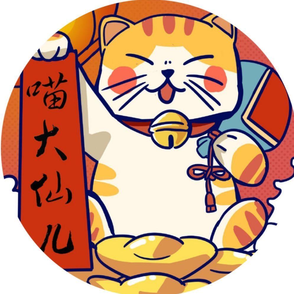 喵大仙嗑剧