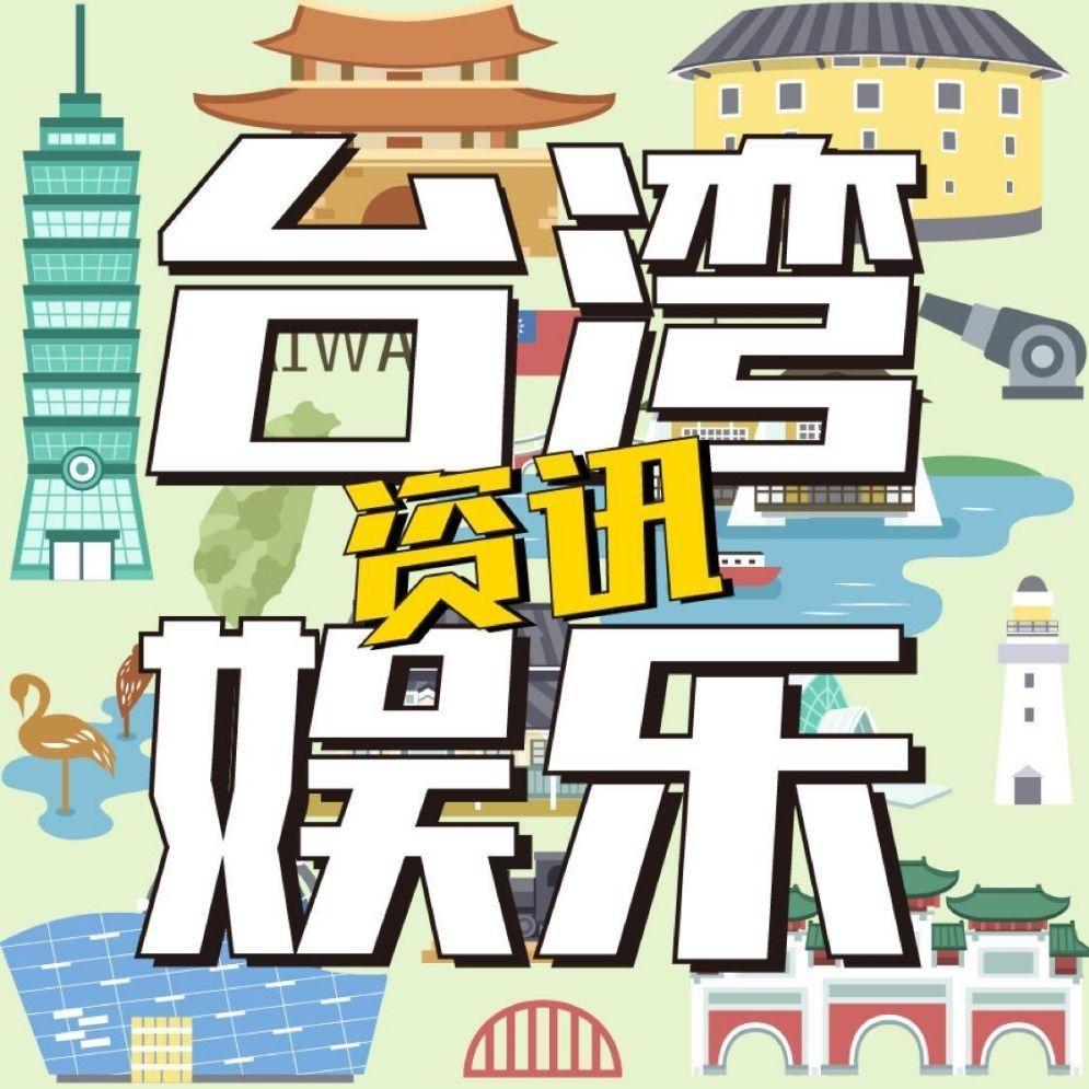娱乐资讯_来自台湾-