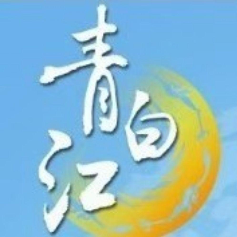 成都市青白江区商务局官方微博