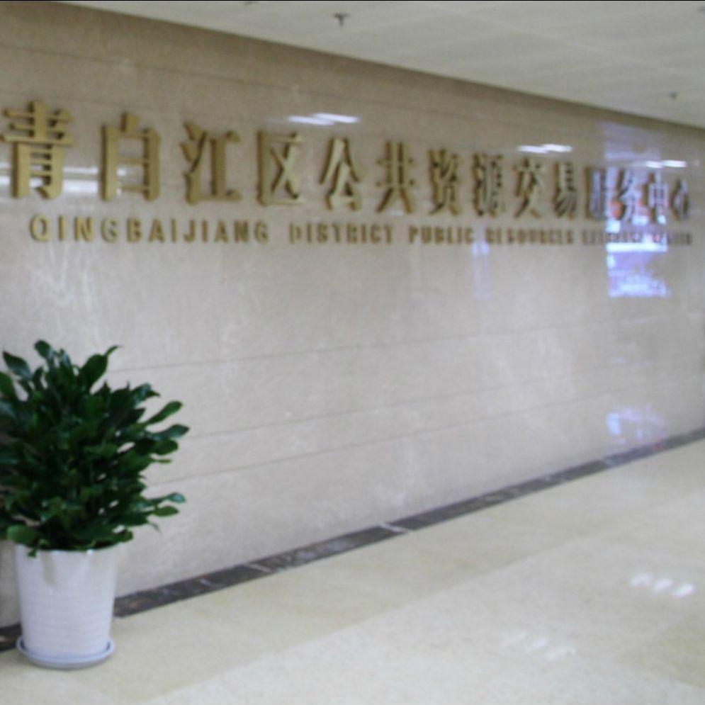成都市青白江区公共资源交易服务中心于2012年12月28日挂牌成立,是区政府直属事业单位。区交易中心共有内设机构7个,分别为综合财务部、监督信息部、建设工程项目交易部、政府采购交易部、土地出让交易部、综合产权交易部和农村产权交易部。