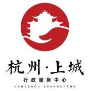 杭州市上城区行政服务中心