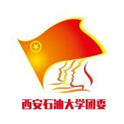 西安石油大学团委