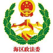海勃湾区委政法委