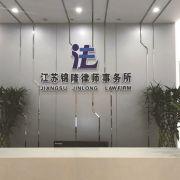 江苏锦隆律师事务所