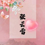 张云雷的丫头19920111