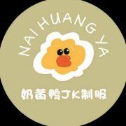 奶黄鸭jk犀浦店微博照片