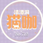 清潭洞712号猫咖微博照片