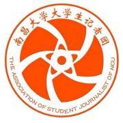 南昌大学大学生记者团