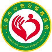 北京市众安公益基金会