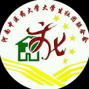 河南中医药大学大学生社团联合会