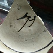 古陶瓷收藏交流中心