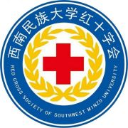 西南民族大学红十字会