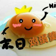 末日鸡蛋黄字幕组