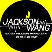 Jackson_百度王嘉尔吧