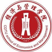 成都工业学院经济与管理学院