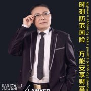 全国刑事辩护律师黄成昌