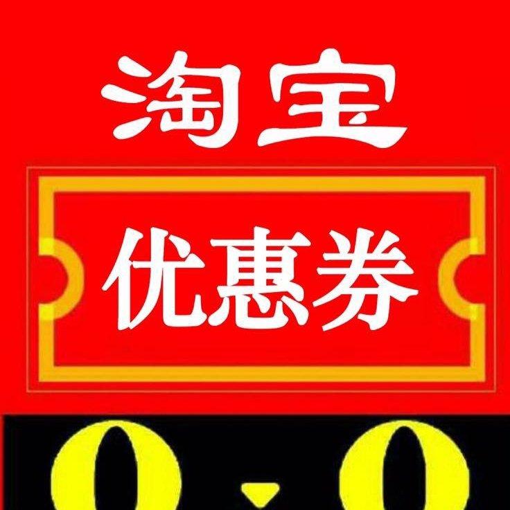 淘宝天猫所有优惠券,薇信公众号tb888bao查找优惠券方法请看置顶微博,白菜价、优惠券、9.9包邮,尽在这里。