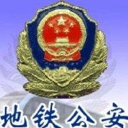 南京市公安局地铁分局