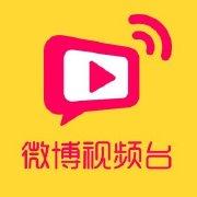 微博视频台