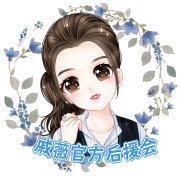 戚薇官方后援会微博照片