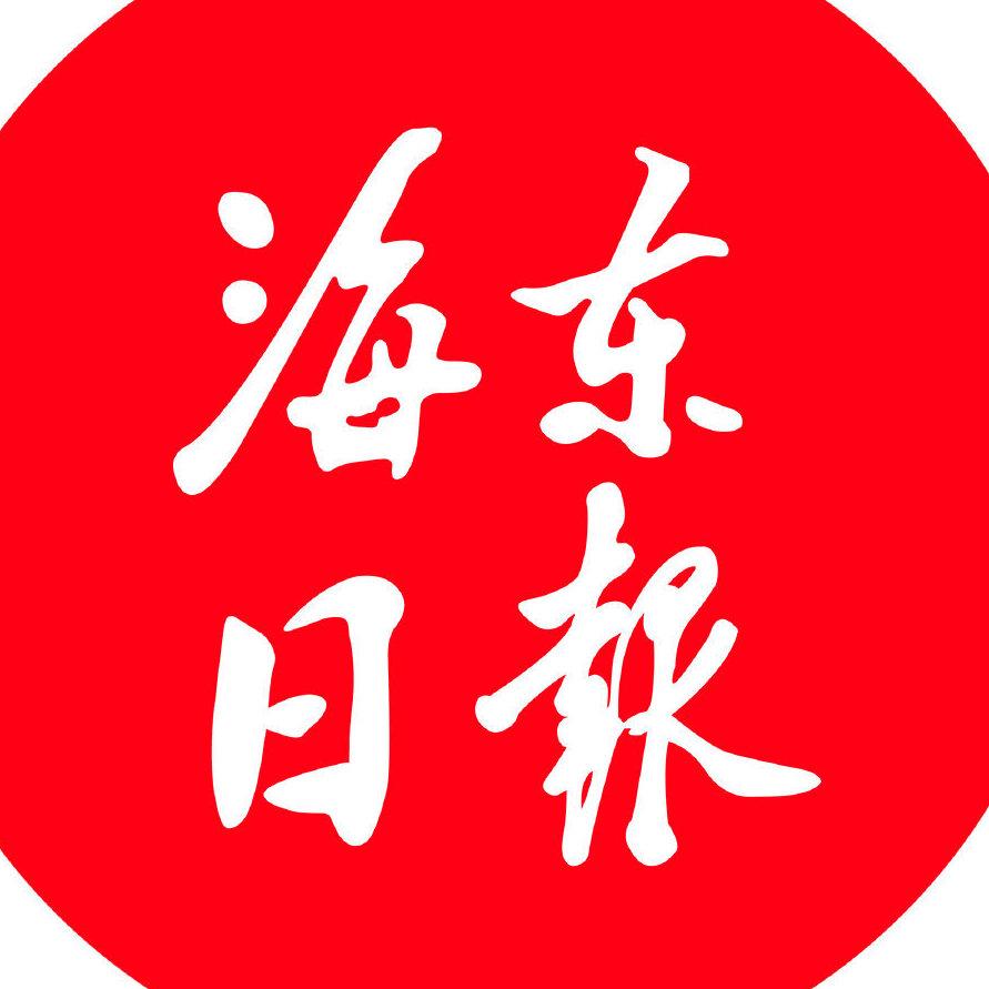 中共海东市委主管、主办 海东首媒 全省一流