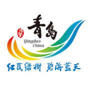 青岛市文化和旅游局