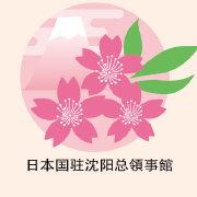 日本国驻沈阳总领事馆微博