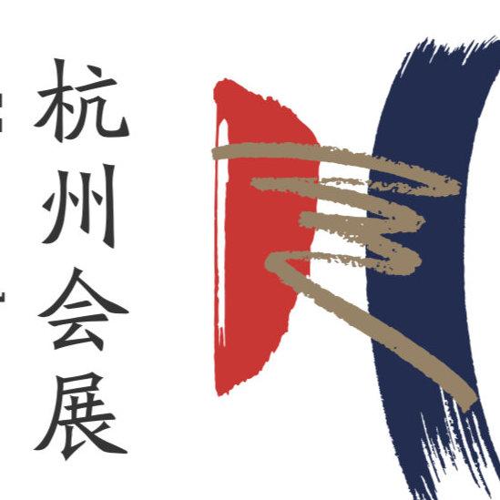 中国杭州西湖国际博览会官方微博