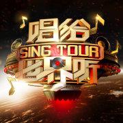 唱给世界听SingTour微博照片
